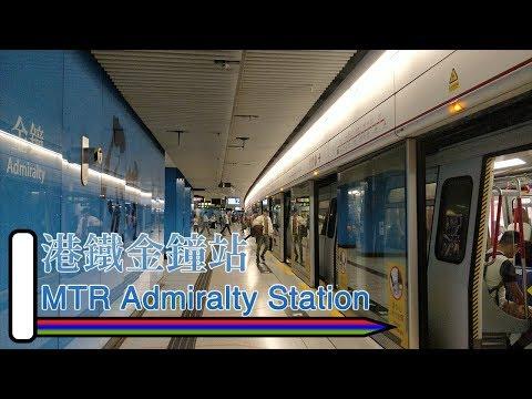 【三綫匯聚】2018年金鐘站 Admiralty (M-train, S-train) - 港鐵荃灣綫、港島綫、南港島綫