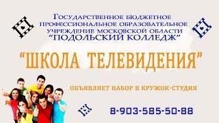 Видео приглашение - школа телевидения | Podolskcinema.pro