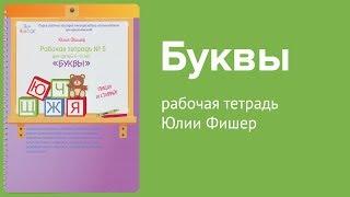 Рабочая тетрадь Юлии Фишер Буквы