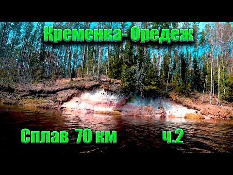Река Оредеж. Одиночный сплав по реке. Дни второй и третий.