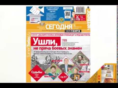 """Анонс газеты """"Тюменская область сегодня"""" за 15 февраля 2018 года"""