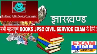 Jpsc pcs book list||jpsc book list||jpsc civil service book list||JPSC रणनीति