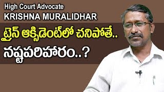 How to Claim Train Accident Compensation || Krishna Muralidhar || SumanTV Legal