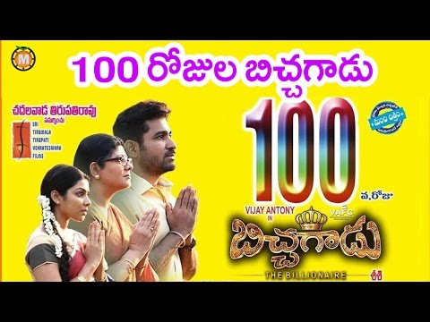 Bichagadu Movie Successfully completes 100 days || Orange Film News