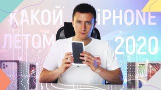 Какой айфон купить в 2020 году. Какую модель iPhone выбрать в 2020. Различие айфонов по моделям.