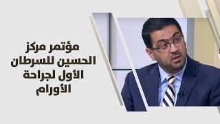 د. علي دبوس - مؤتمر مركز الحسين للسرطان الأول لجراحة الأورام