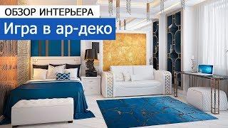 Дизайн интерьера: дизайн квартиры 98 кв.м в ЖК ''Елена'' - Игра в ар-деко