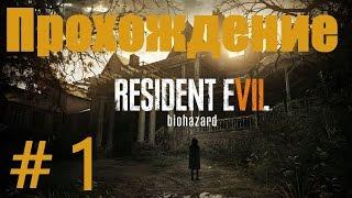 Resident Evil 7 Biohazard Прохождение #1