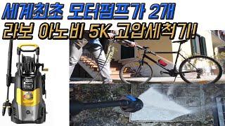 ☎1644-0946 세계최초 모터펌프 2개 고압세척기!…
