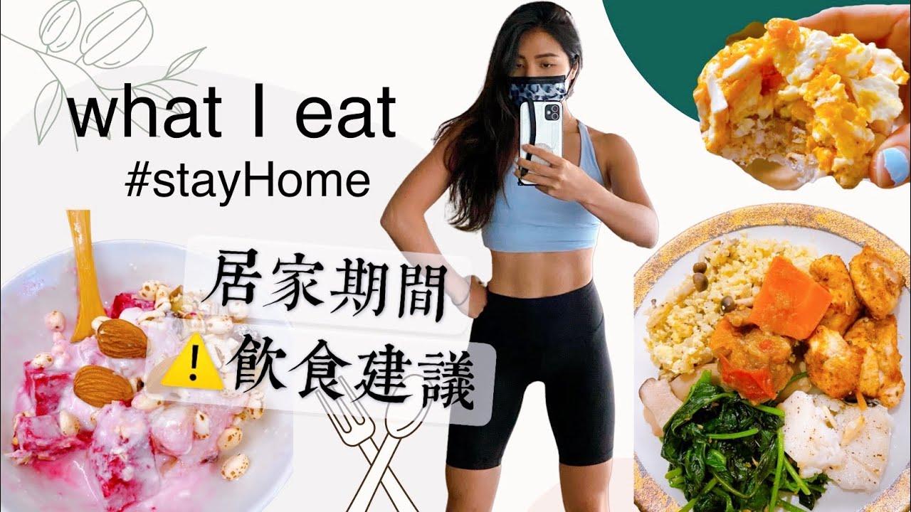 明明有運動還是瘦不下來?🤔居家期間減脂飲食建議 | May一日三餐示範 (⚠️內有必看重要觀念)