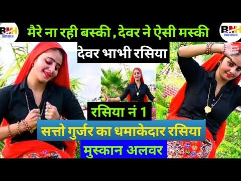 देवर ने ऐसी मसकी || मेरै ना रही बसकी 🎵🔥 ll Satto Gurjar New Rasiya ll BHARAT MUSIC HD II toprasiya