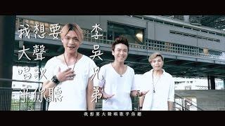 李吳兄弟 Li Wu Brothers【我想要大聲唱歌乎你聽】Official Music Video 官方MV完整版