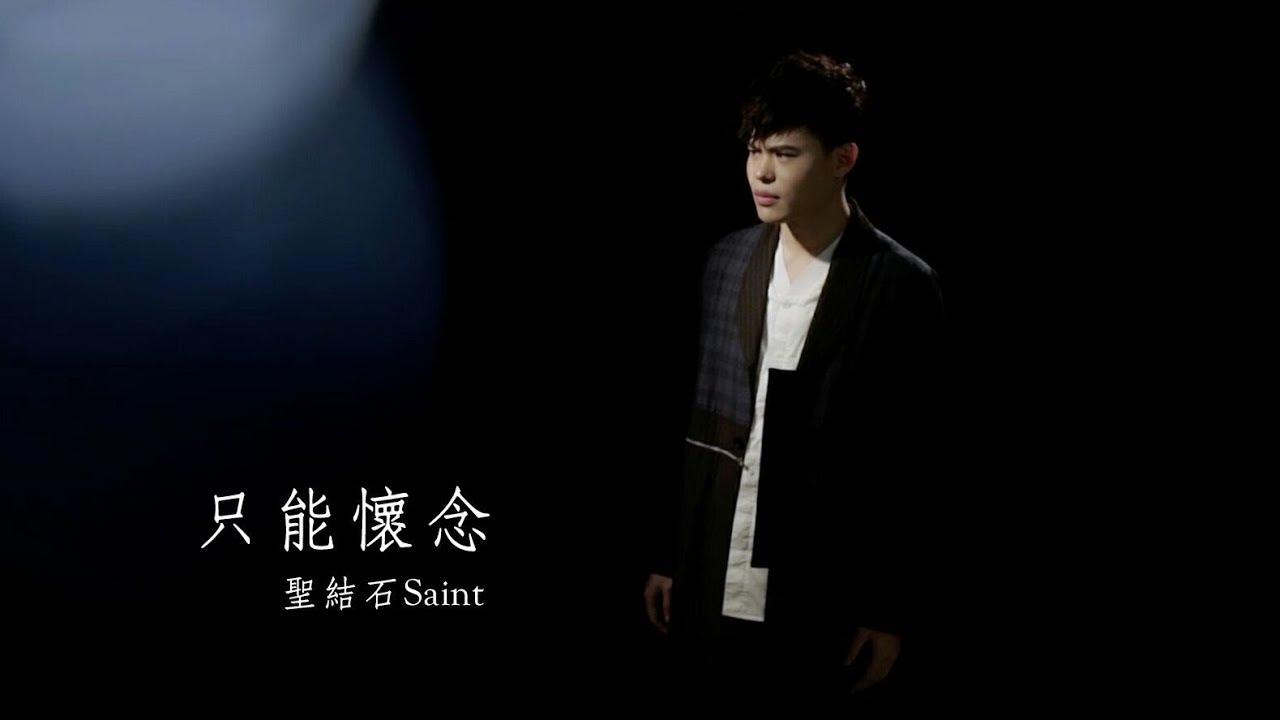 聖結石Saint【只能懷念】Official MV