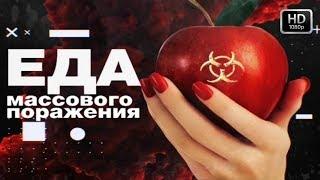 Еда массового ПОРАЖЕНИЯ! Документальный фильм 2018