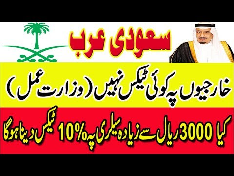 No New Tax on Expats | Good News | Saudi Arabia Latest News | Ministry Of Labour | 2018 | Absher |