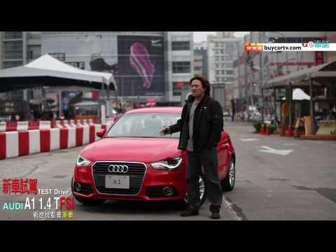 新世代潮車Audi A1試駕