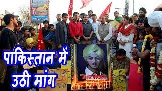Pakistan    Bhagat Singh   Mark-e-Haider   Shadman Chowk
