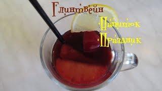 Глинтвейн Праздник! Напиток Очень Простой и Вкусный!