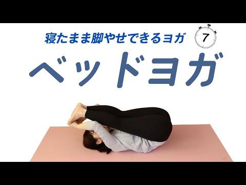 08【寝たまま脚やせ】ベッドの上でできる足を細くするヨガ!
