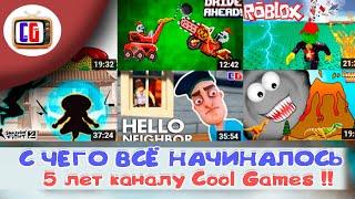 5 ЛЕТ КАНАЛУ Cool GAMES! Смотрим старые видео! С чего всё начиналось