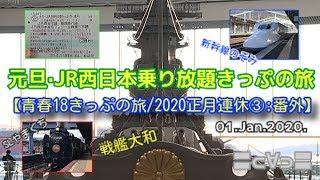 ③青春18きっぷの旅【2020正月連休/番外:元旦·JR西日本乗り放題きっぷ編】