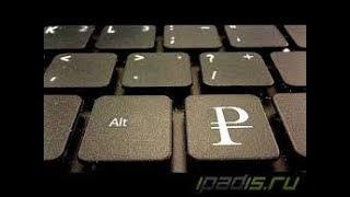 Как написать символ российского рубля на клавиатуре (на примере  WordPress)