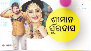 Sriman Surdas - Upcoming Dussehra Odia Movie | Babushan, Bhoomika