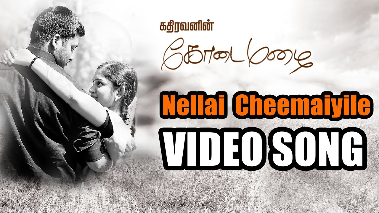 Pala pala full song | kodai mazhai video songs | கோடை மழை.