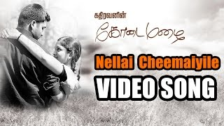 Listen to the melodious romantic song nellai cheemailyile from successfully running tamil movie, kodai mazhai. watch, share and subscribe for more! song:...