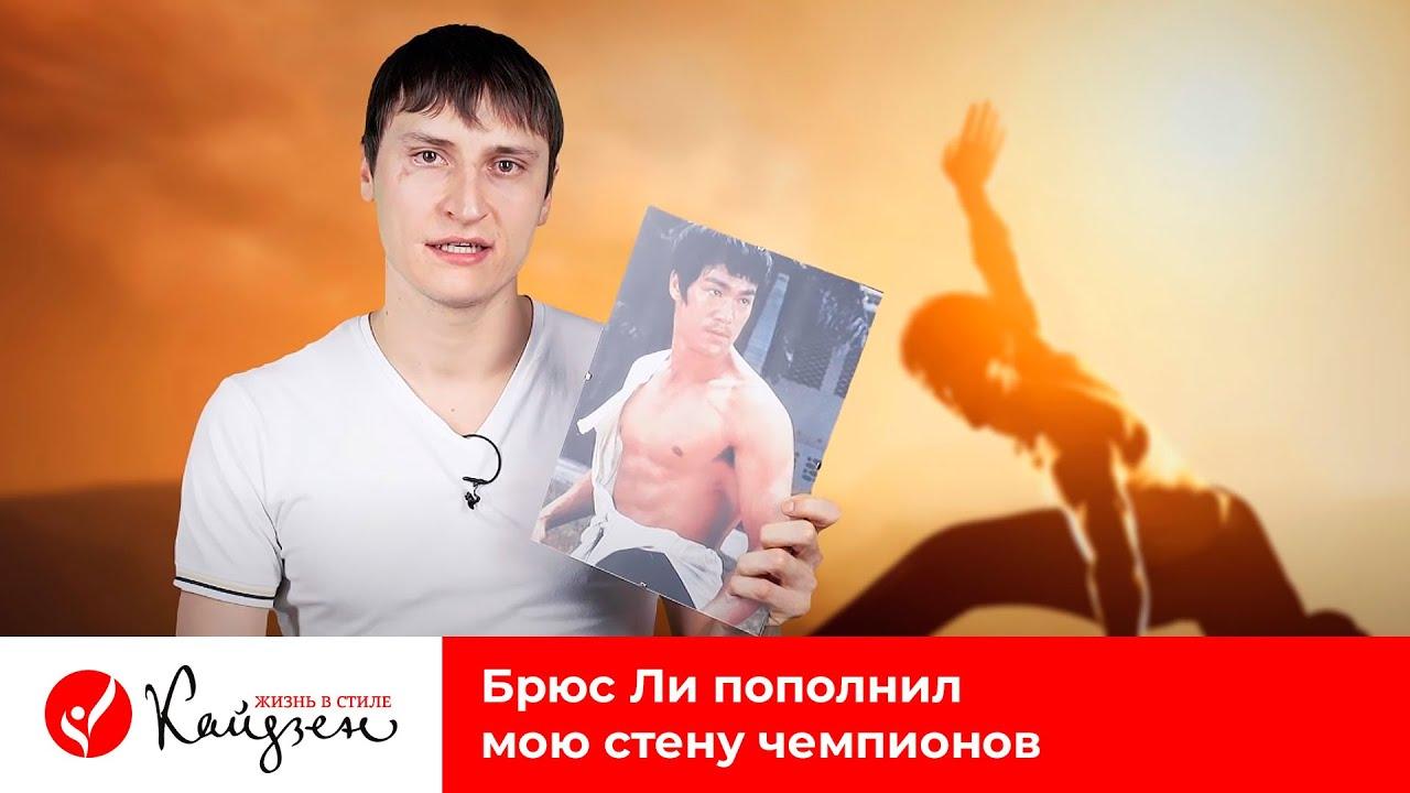 Евгений Попов | Брюс Ли пополнил мою стену чемпионов | Жизнь в стиле КАЙДЗЕН