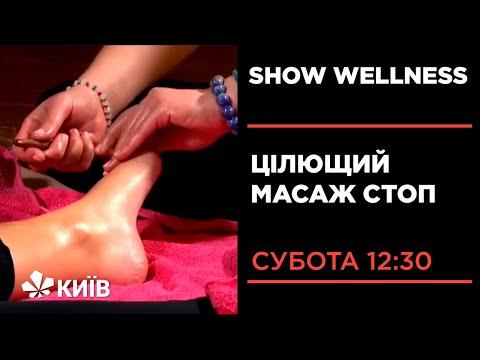 Цілющий масаж стоп