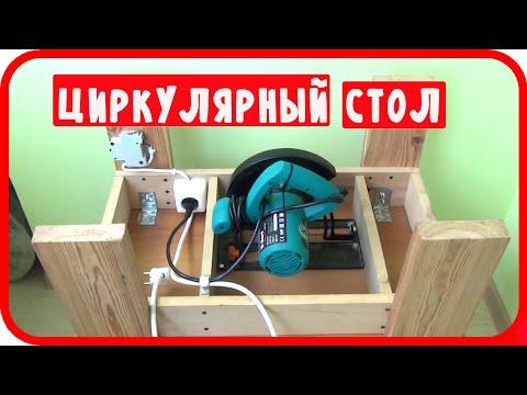 №1 Циркулярный стол своими руками