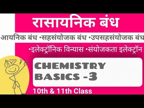 Chemical bond | रासायनिक आबंध | आयनिक बंध | सहसंयोजक बंध | उपसहसंयोजक बंध | My Testube