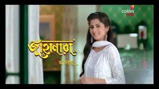 Jahanara Serial Colors Bangla Review(জাহানারা নাটক কালার্স বাংলা পর্যালোচনা)