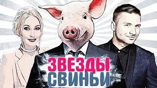 РОССИЙСКИЕ ЗНАМЕНИТОСТИ, которые родились в год свиньи