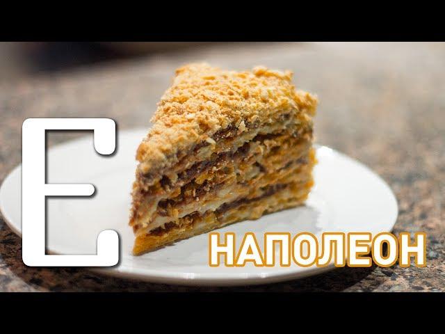 Наполеон — рецепт Едим ТВ