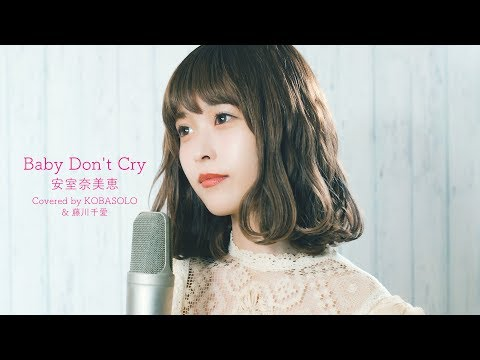 Baby Don't Cry / 安室奈美恵(full Covered By コバソロ & 藤川千愛)