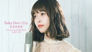 Cover images Baby don't cry / 安室奈美恵(full covered by コバソロ & 藤川千愛)
