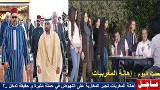 عاجل اليوم ... حقيقة تدخل الملك محمد السادس في قضية السعوديين اللي اهانوا المغربيات و اثاروا ضجة