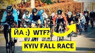 Kyiv Fall Road Race | Групповая шоссейная гонка