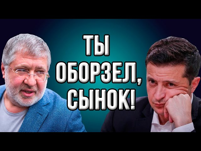 Президент - или артист у власти? После такого компромата Зеленский уйдёт с позором!