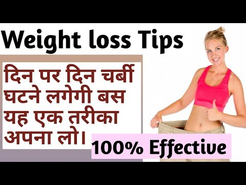 हिंदी Weight loss tips | How to lose weight fast