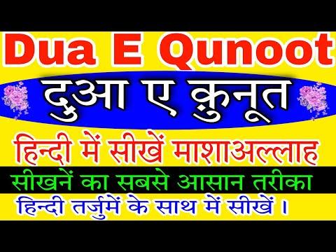 Dua E Qunoot in hindi|| दुआ क़ुनूत हिन्दी मे सीखो।