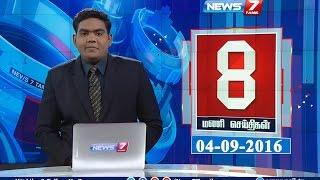News @ 8 PM | News7 Tamil | 04/09/2016