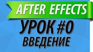 Мини-курс Adobe After Effects #0 - Вводный урок
