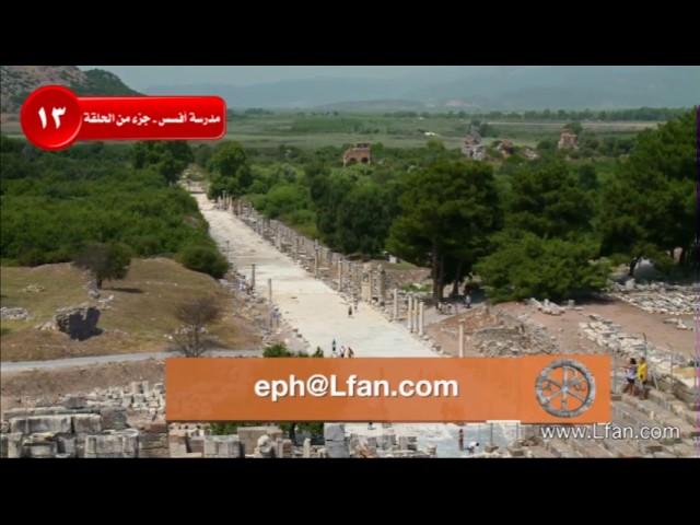 13 إلى متى يعود التاريخ لمدينة أفسس وما هو الشعب الذي سكنها؟