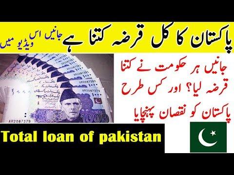 total loan of pakistan 2018  | debt on pakistan | pakistan ka  karza