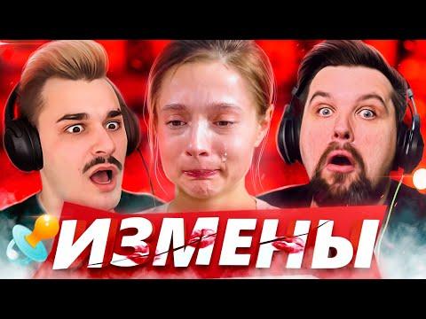 """ИЗМЕНИЛ БЕРЕМЕННОЙ ЖЕНЕ НА ШОУ """"ИЗМЕНЫ"""""""