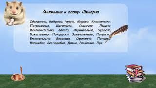 синонимы к слову шикарно в видеословаре русских синонимов онлайн