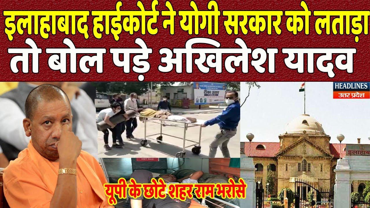 योगी ने ठोंका दावा HC ने कहा- UP के छोटे शहरों में अस्पताल राम भरोसे । Headlines UP Uttrakhand